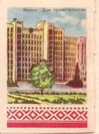 1959_Minsk9