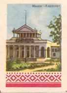 1959_Minsk10