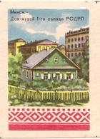 1959_Minsk11