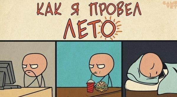 1344086834_kak-ya-provel-leto-chuvak-za-kompom-komiksy-151477