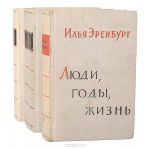 эренбург_книги.jpg