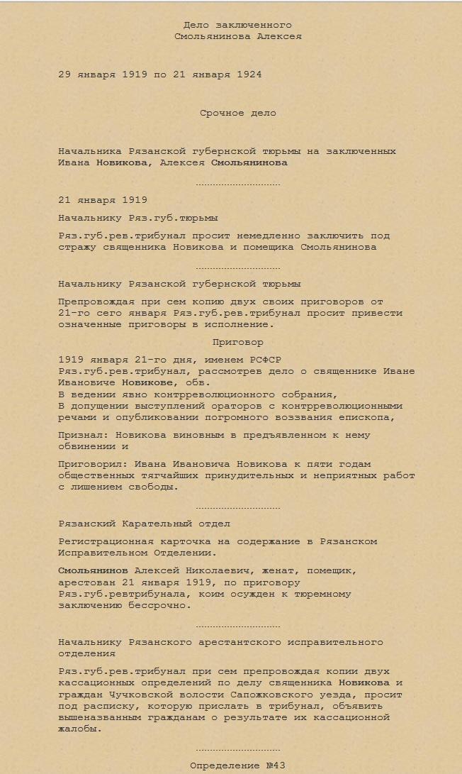 дело Новикова.jpg