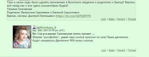 Галка_20.09русоф2.jpg