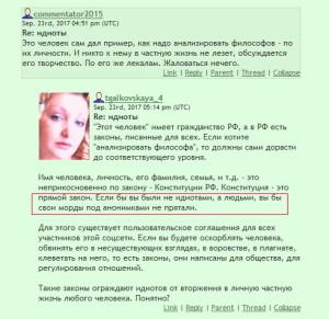 Галка_анонимы_идиоты2обр.jpg