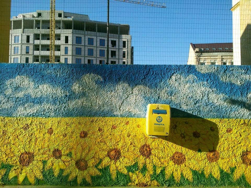 Забор в украинском стиле