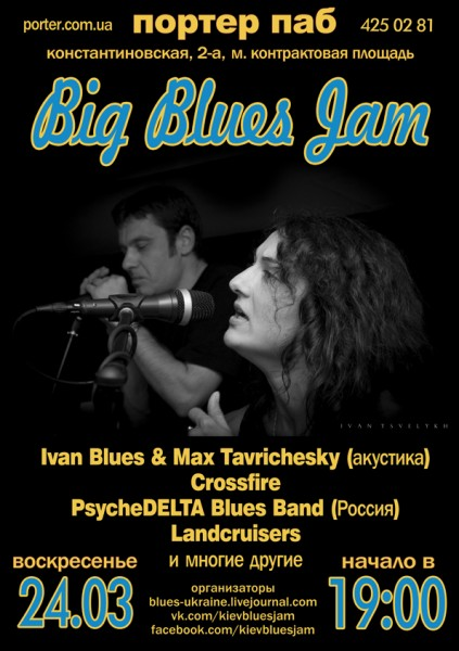 big blues jam march for web