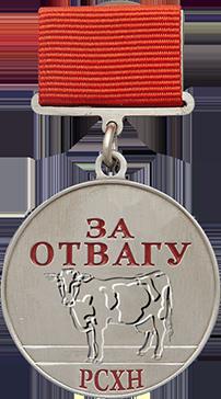 картинки медаль за отвагу