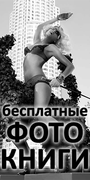 Бесплатные книги о фотографиях