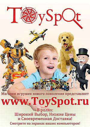ToySpot - игрушки оптом и в розницу. Отличные цены и доставка!
