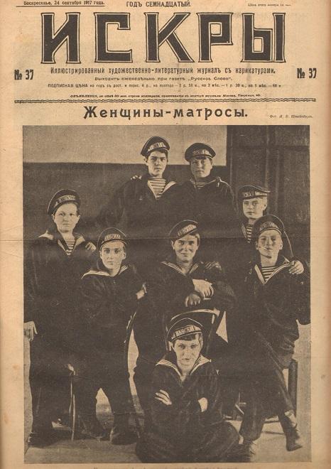 моряк-6
