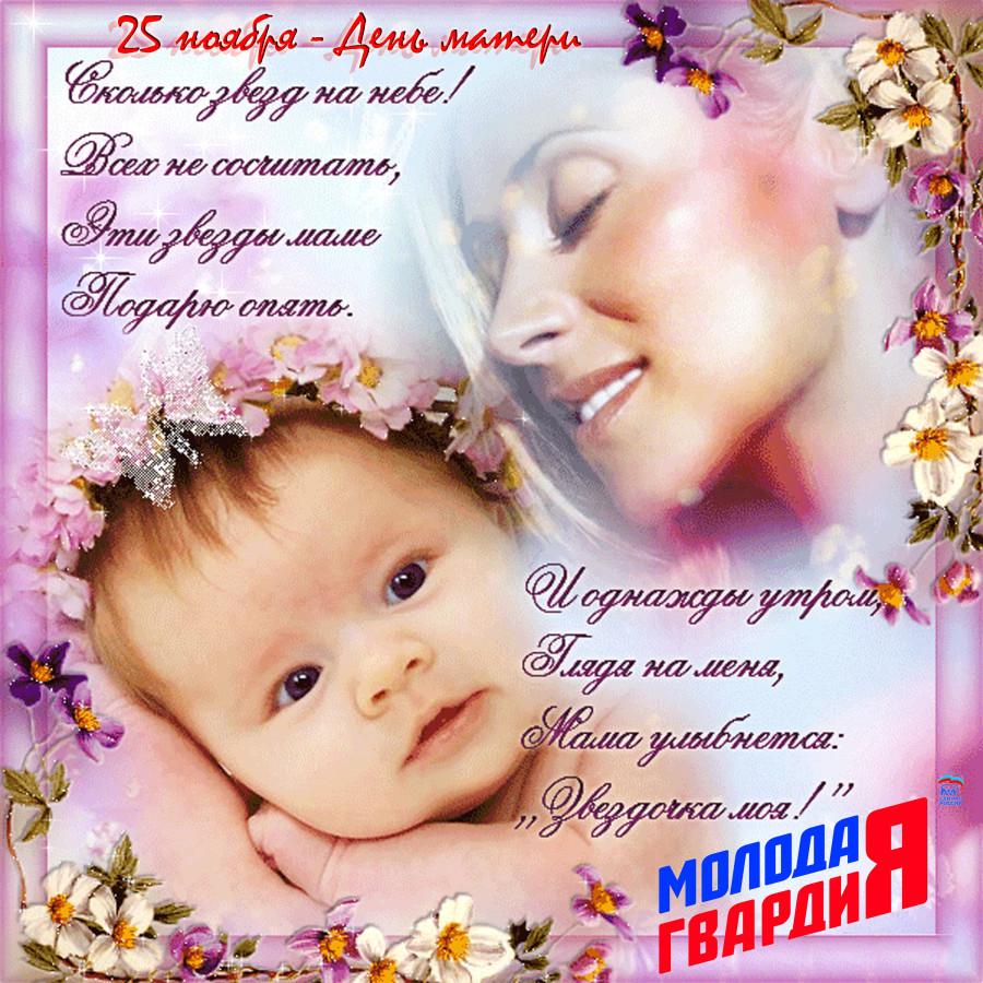 брать собой поздравление для будущих мам в день матери специальные