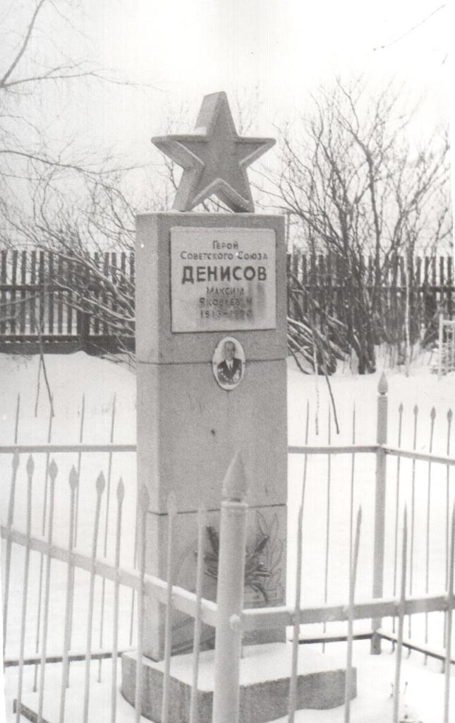 Могила Денисова М.Я. старое фото