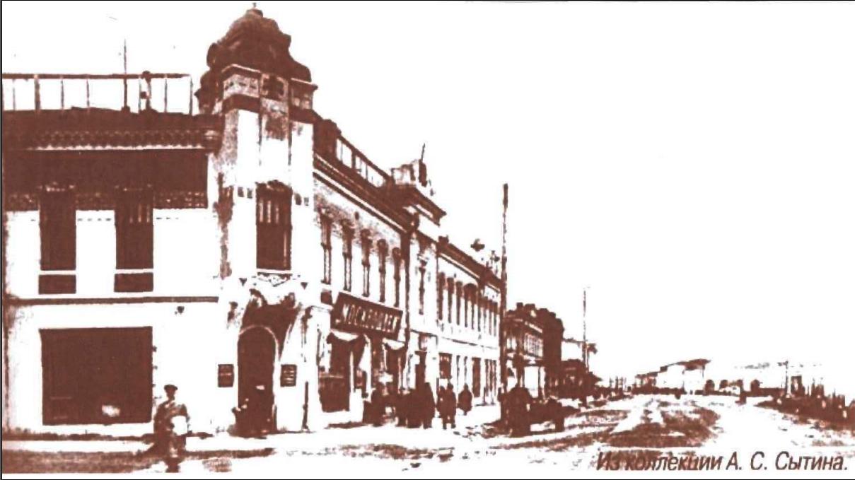 Гончарова, 48, 1920-е гг.