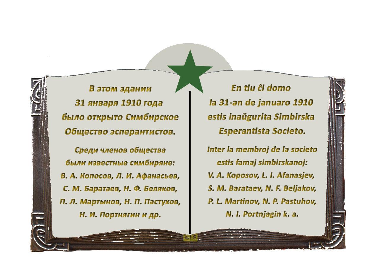 Мемориальная доска (пример)
