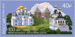 Russia_stamp_2018_№_2433.jpg