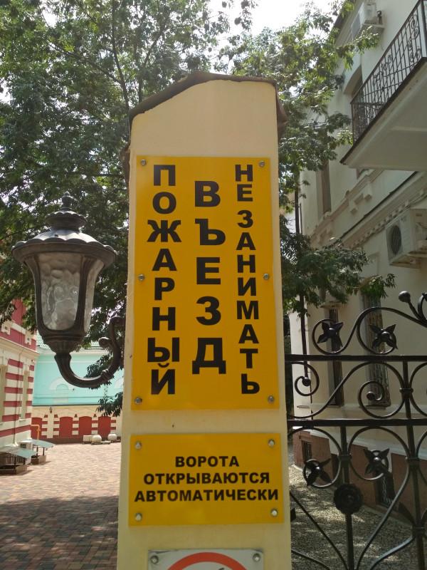 Ставропольский край. Ессентуки, или хоум, свит хоум