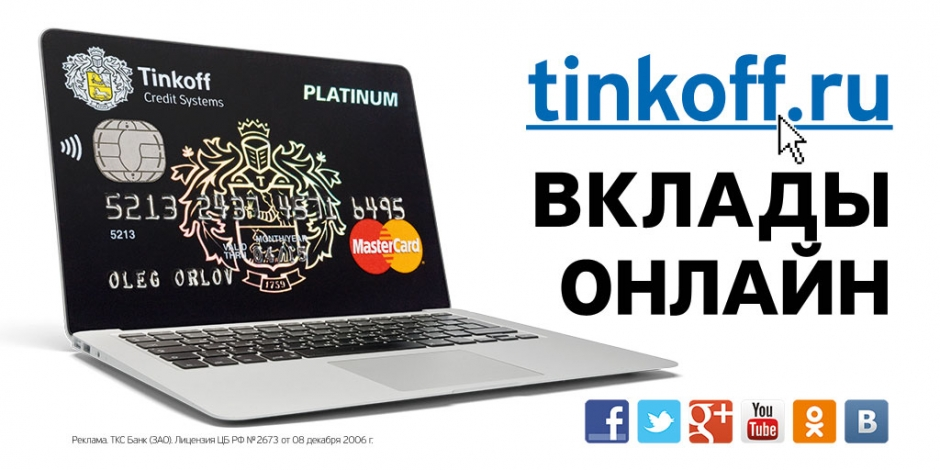tcsbankdeposits