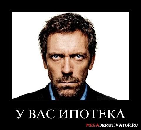 u-vas-ipoteka_1
