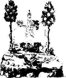 Рис.116. союз короля и королевы между солнечным и лунным деревом. - Traite d'alchimie (Манускрипт, Париж, 17 век)