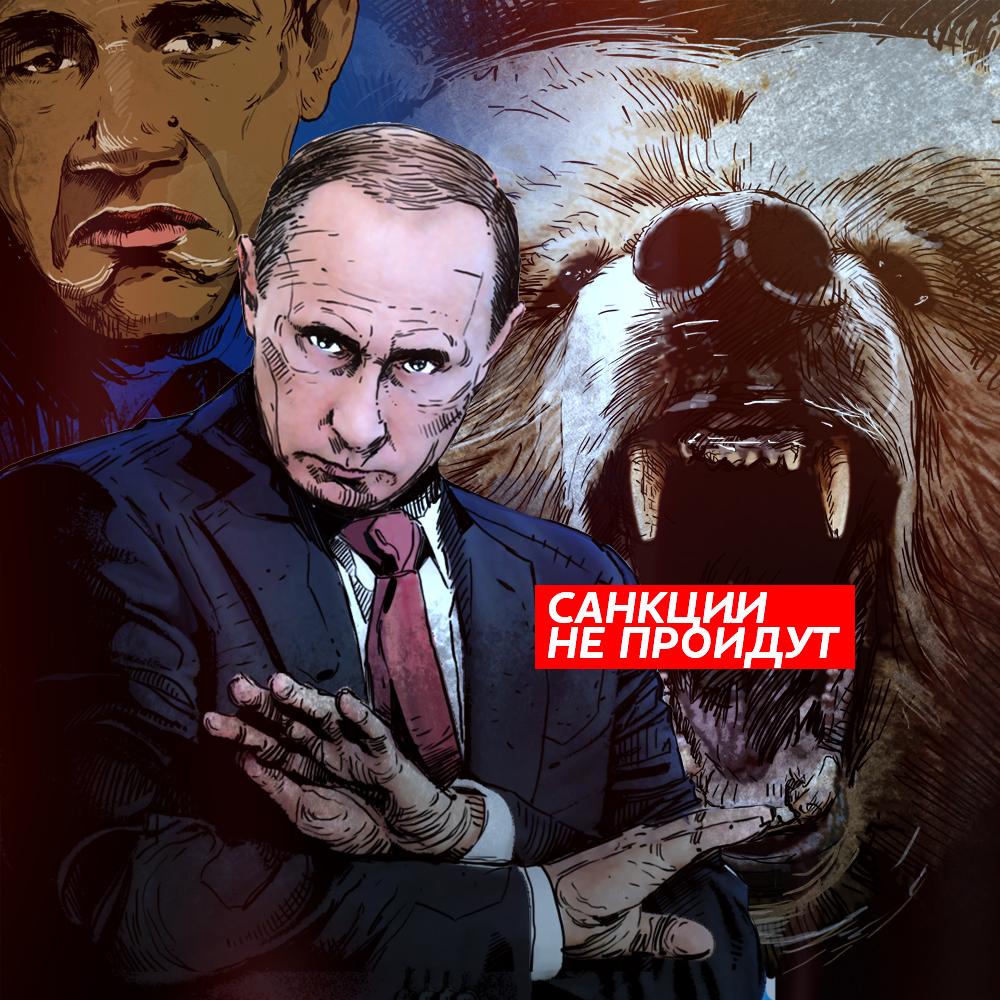 Идея ужесточения санкций против России не прошла
