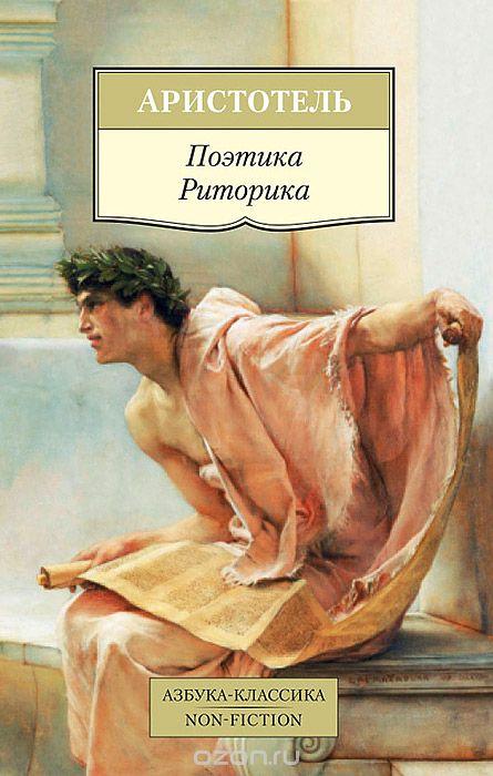 Поэтика Аристотеля