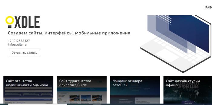 Создаем сайты, интерфейсы, проблемы...