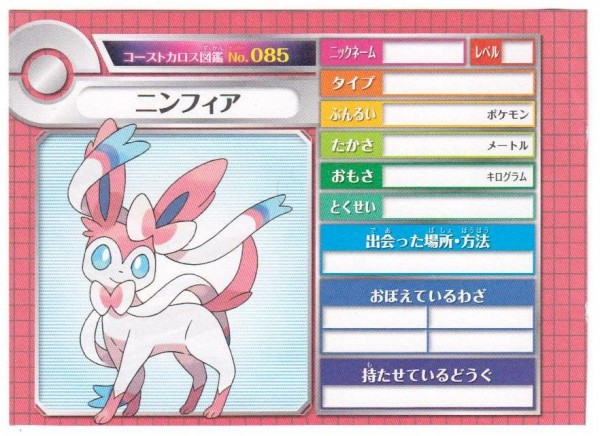 pokedex Sylveon 1