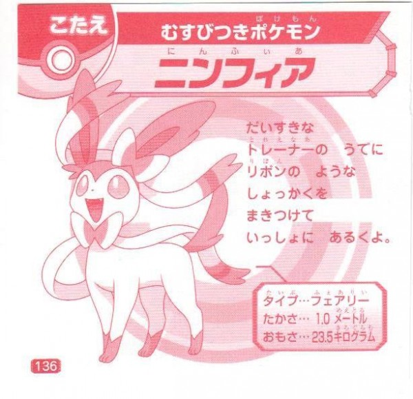 sylveon red1