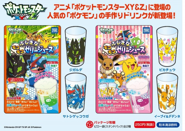 Pokemon strange fluffy jelly juice