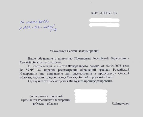 2013-06-14-ЗА-Омск-ответ-Президента-без-адреса