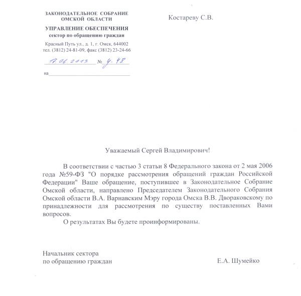 2013-06-17-ЗА-Омск-ЗакСобрание-без-адреса
