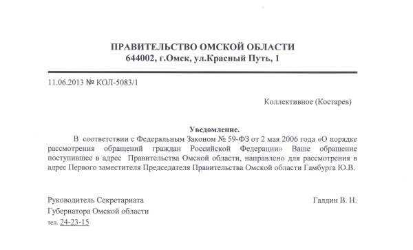 2013-06-11-ЗА-Омск-Правительство-без-адреса