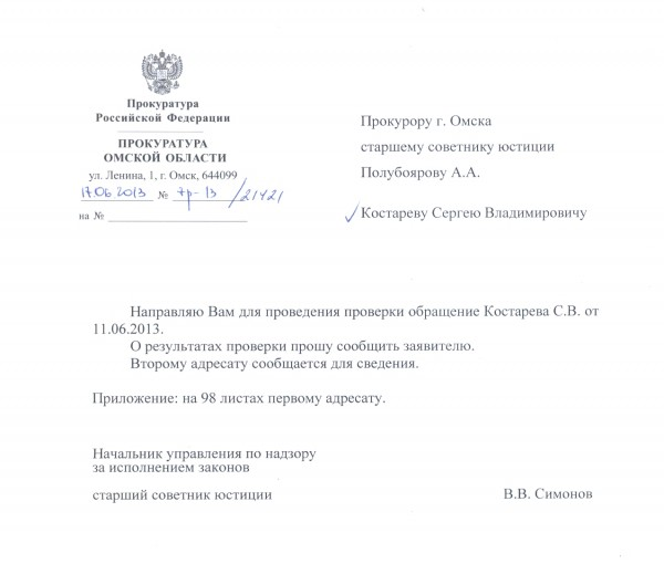 2013-06-17-ЗА-Омск-ОблПрокуратура-без-адреса