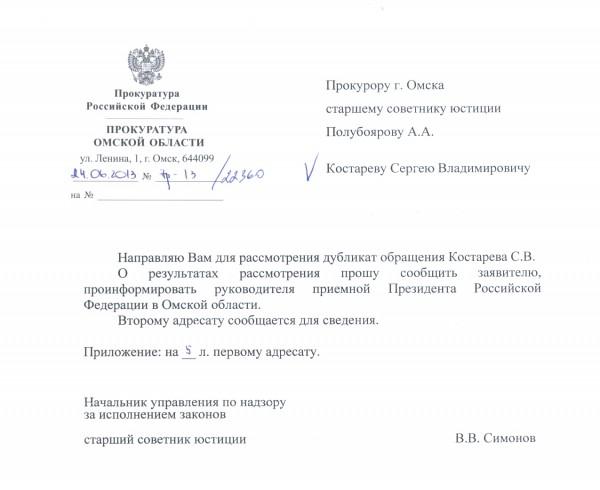 2013-06-24-ЗА-Омск-ОблПрокуратура-без-адреса