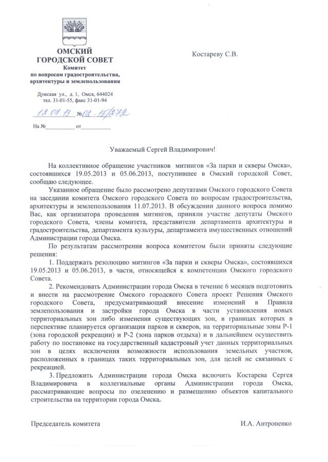 2013-07-12-ЗА-Омск-Горсовет-без-адреса