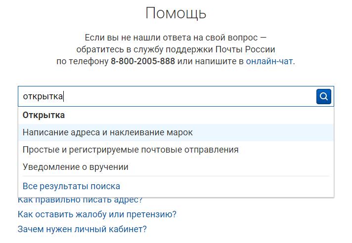 старый адрес почты россии