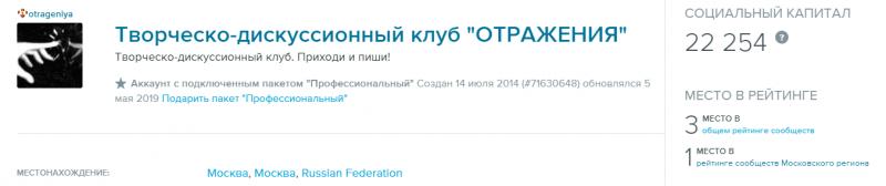 """Творческо-дискуссионный клуб """"ОТРАЖЕНИЯ"""""""