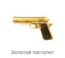 Где мой чёрный пистолет...