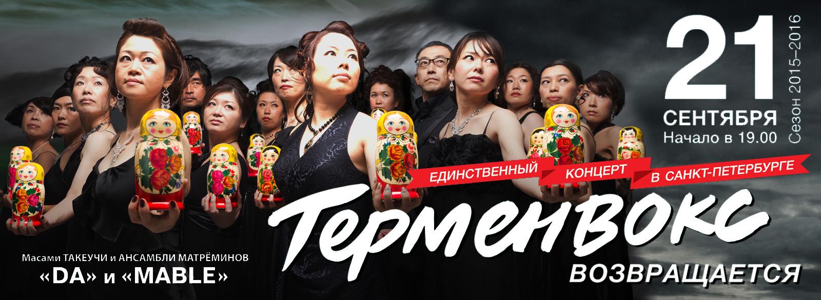 TermenVox