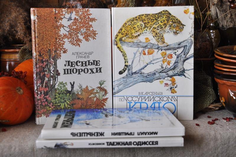 В. Арсеньев, М. Пришвин, А. Грачёв, Ю. Вознюк