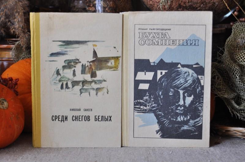 Н. Санеев, Р. Райгородецкий, 1982 г и 1984 г