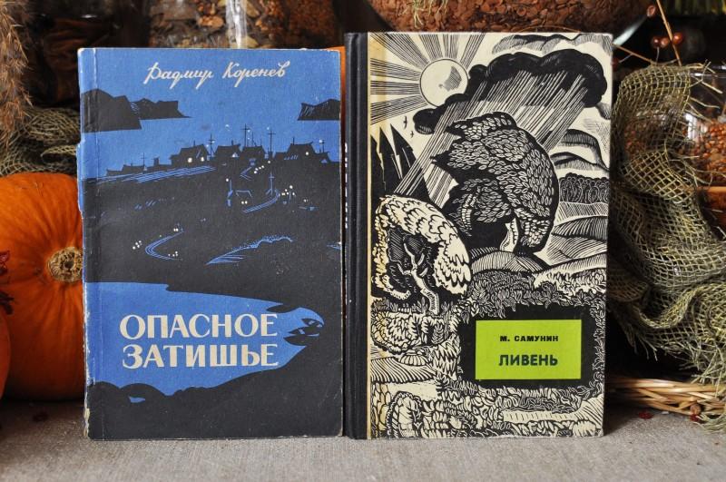 В. Коренев, М. Самунин, 1984 г и 1971 г