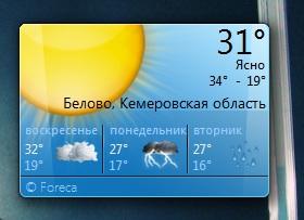 погод