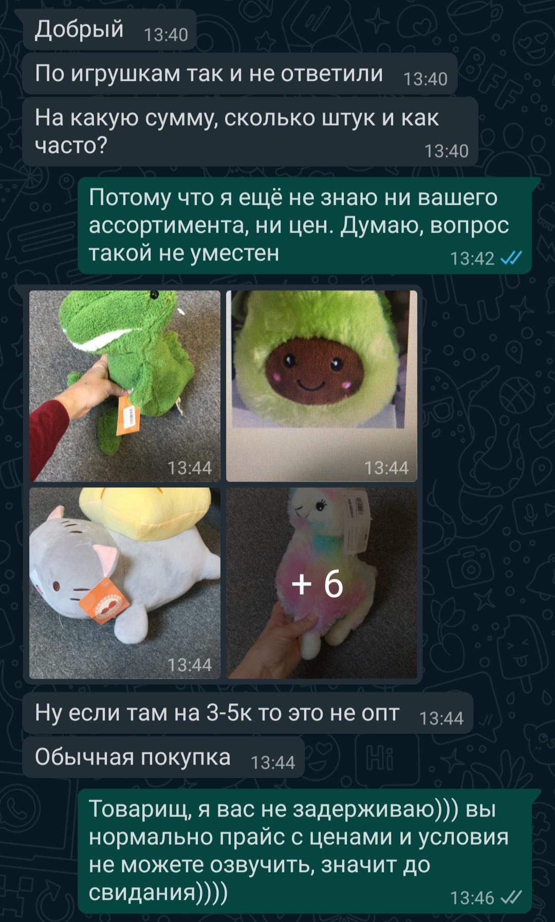 Предприниматель из Москвы
