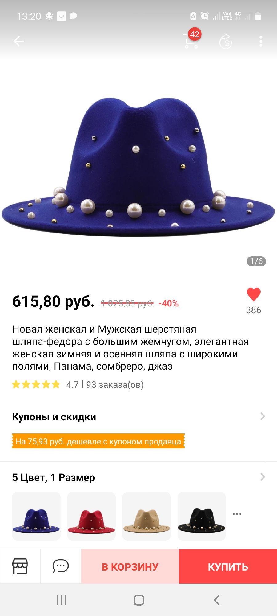 Шляпочка мне нравится