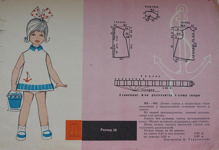 Журналы с детской модой и выкройки
