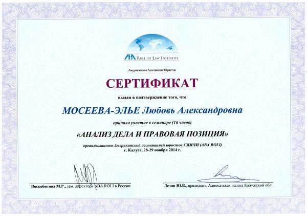 2014 11 28 ААЮ АПКО сертификат