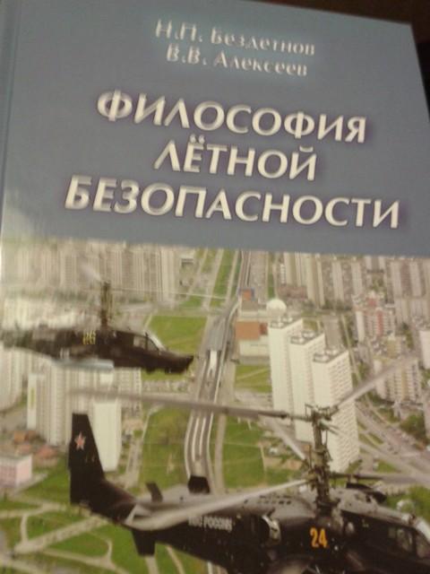2014-09-10 17.40.48 книга бездетнова++