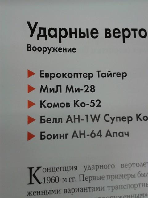 комов ко52++