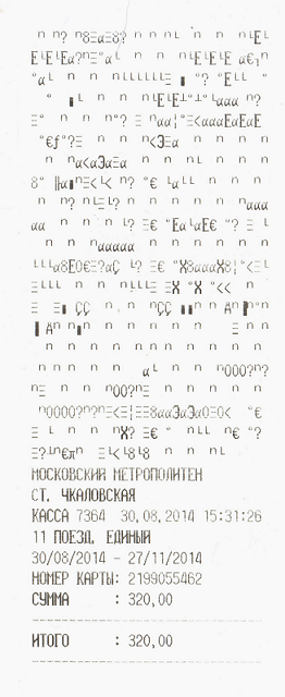 Послание_res